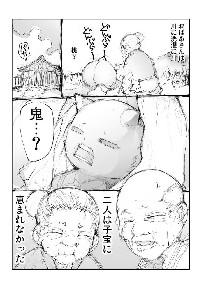 桃から生まれた鬼太郎。1-1
