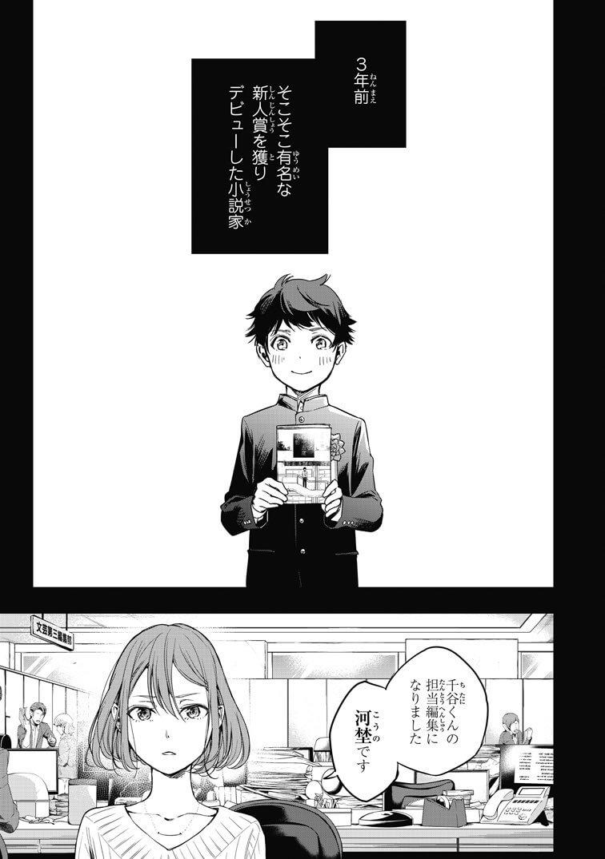 小説の神様3-4