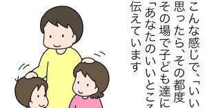 子供の自己肯定感アップ!主婦が実践する「着眼点の筋トレ」がとても良い