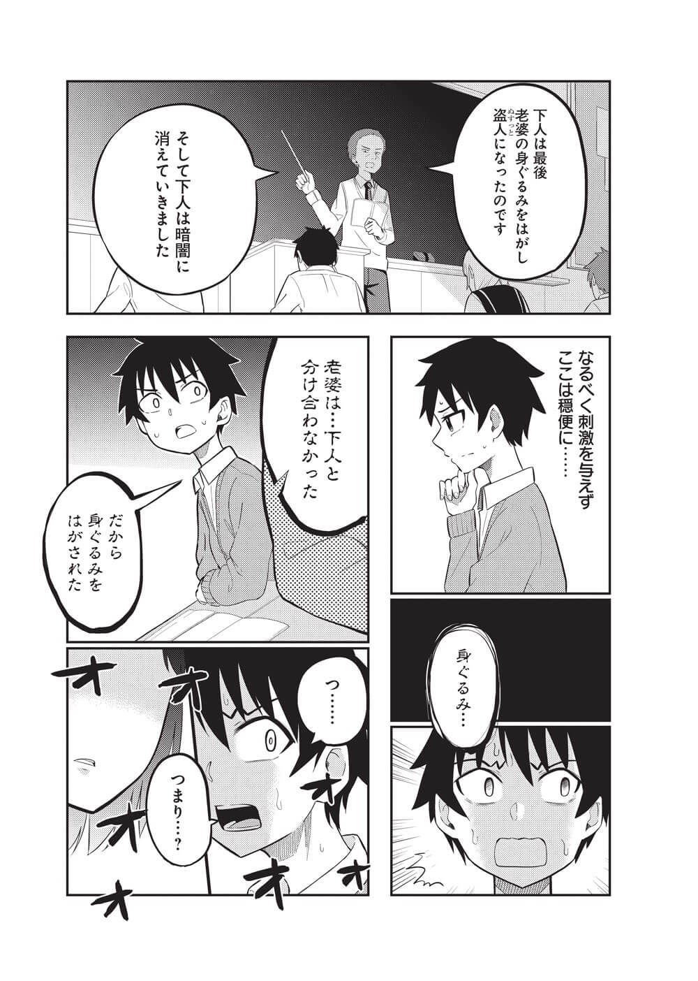 クラスメイトの田中さんはすごく怖い-2-3
