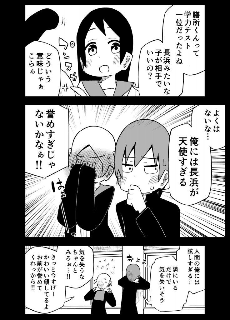 川村拓3-2