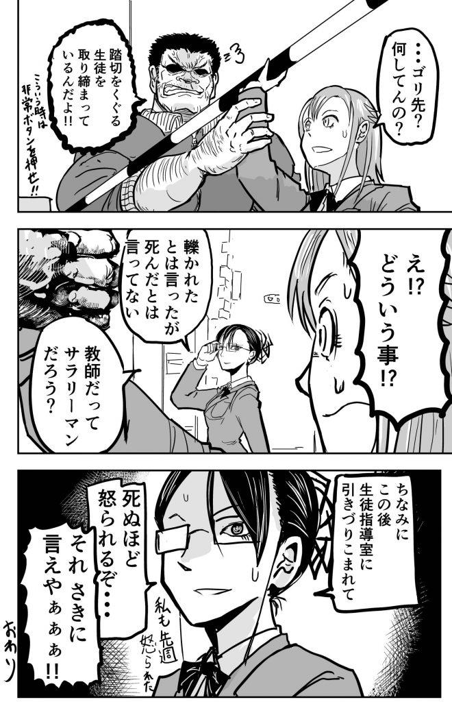 ゴリ先9-4