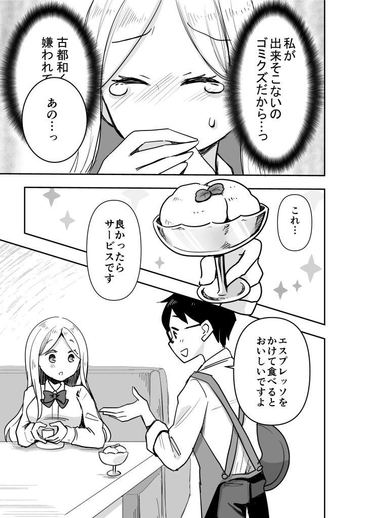 ネガティブガール音神(ねがみ)さん3-1