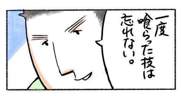 漫画脳eye