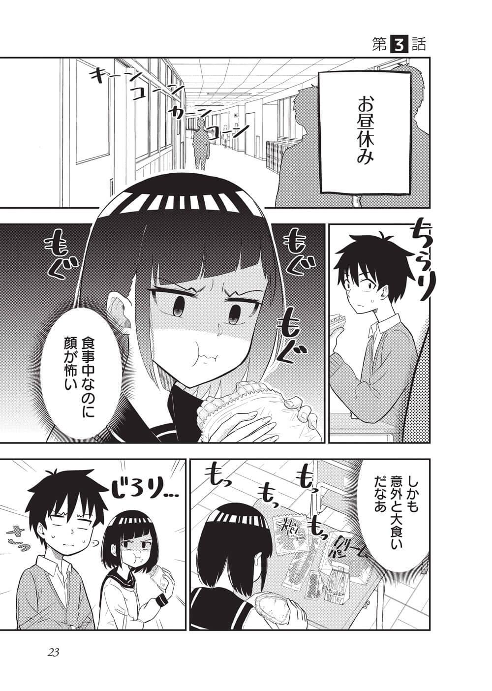 クラスメイトの田中さんはすごく怖い-3-1