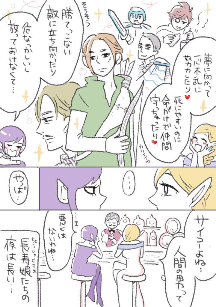 エルフとヴァンパイアの恋バナ4