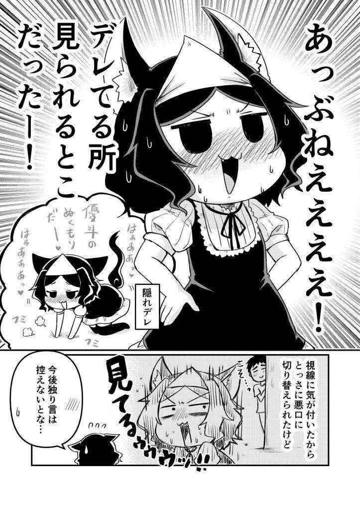 愛猫が幽霊になった3-4