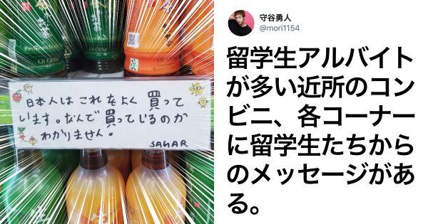 日本で一番「自由な場所」はコンビニかもしれない 8選