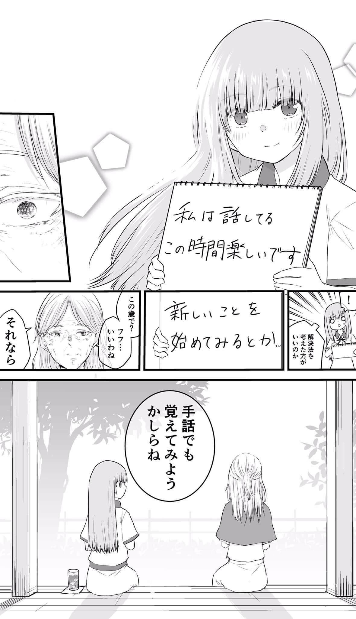 声がだせない少女04
