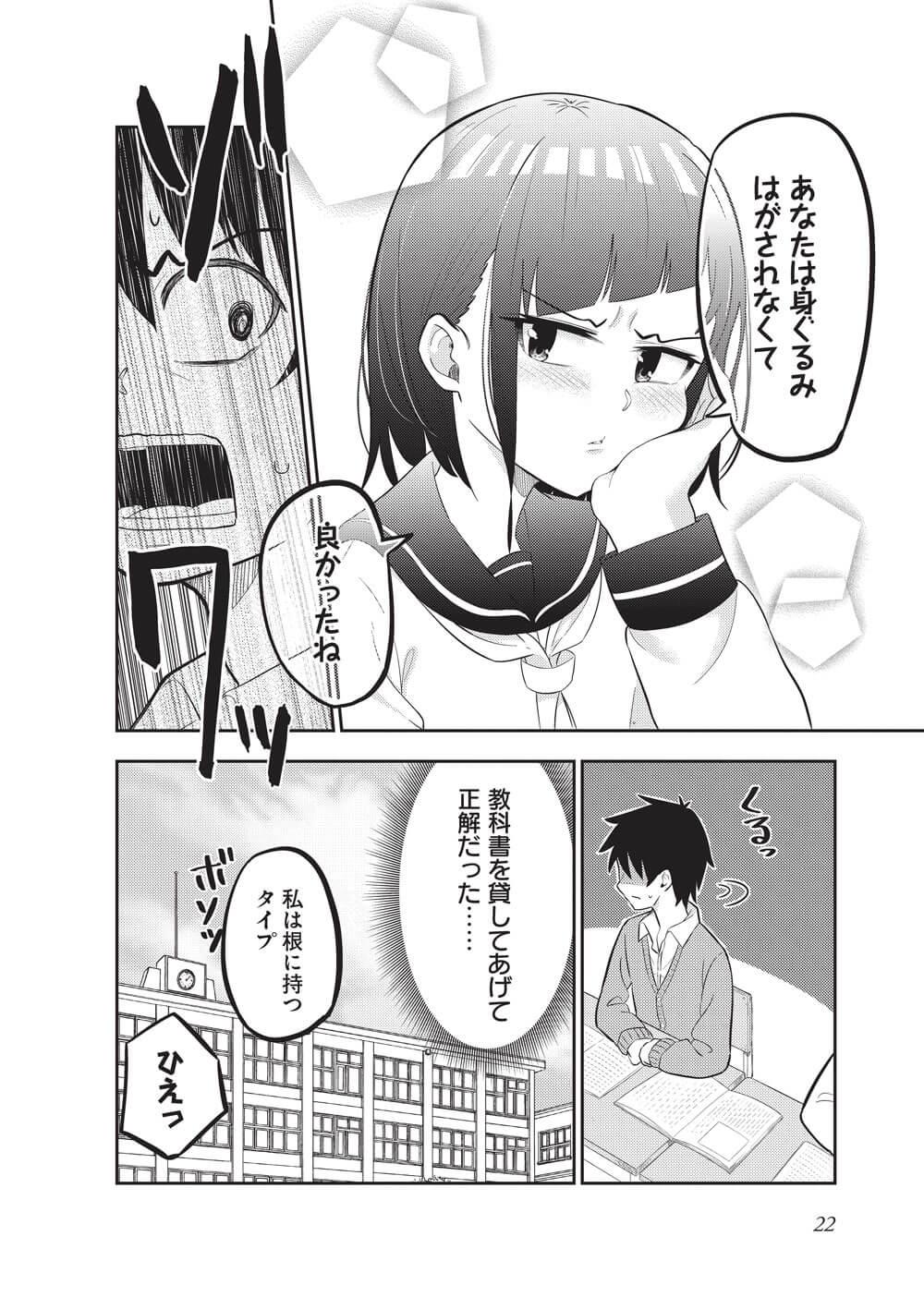 クラスメイトの田中さんはすごく怖い-2-4