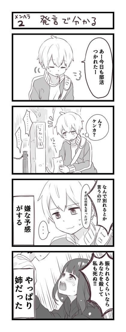 メンヘラ少女くるみちゃん2-1