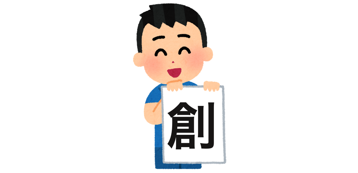 楓 漢字 心理テスト 創