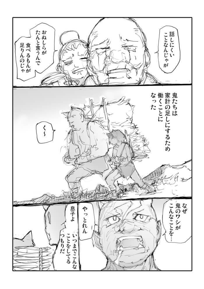 桃から生まれた鬼太郎。3-1