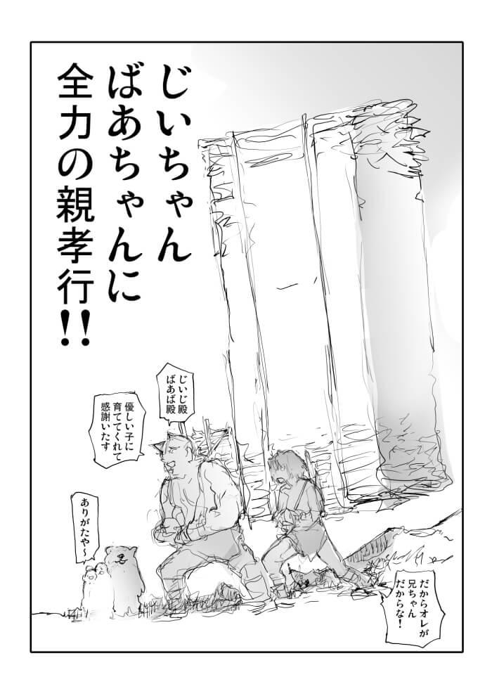 桃から生まれた鬼太郎。3-4