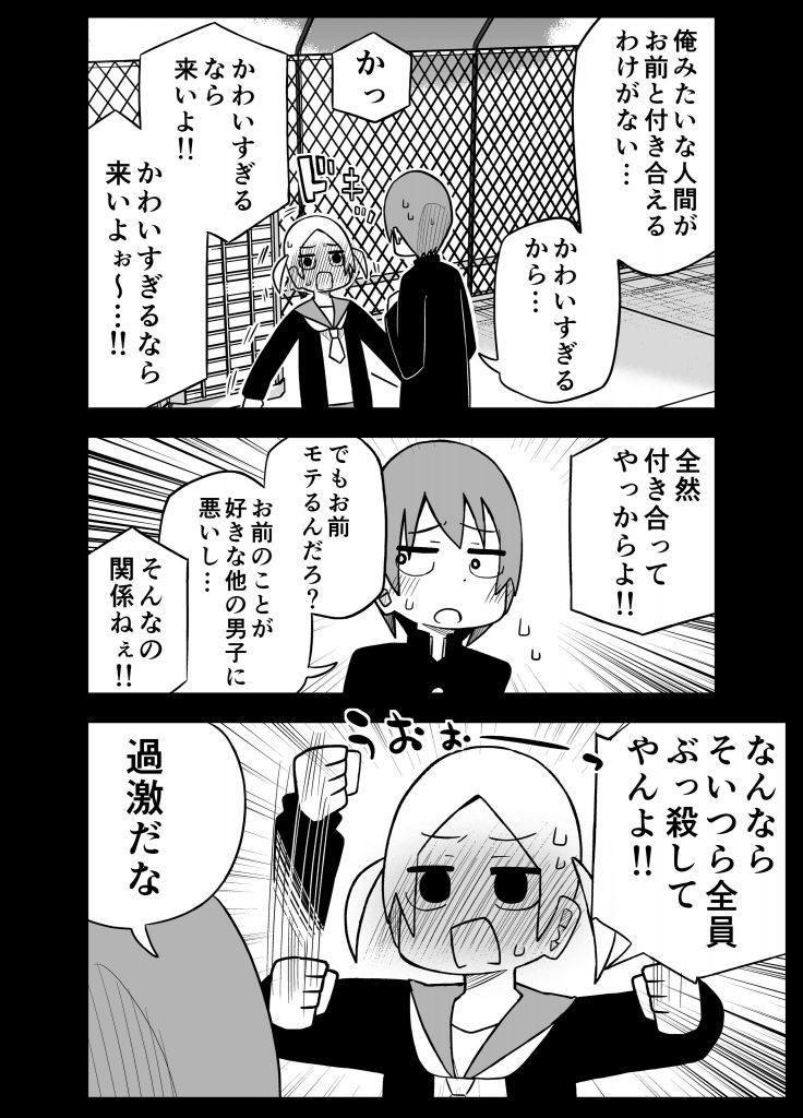 川村拓1-2