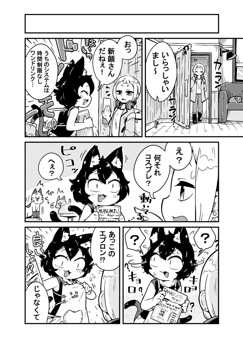 猫カフェの店長のお話4-1