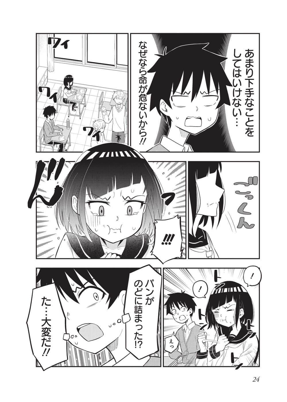 クラスメイトの田中さんはすごく怖い-3-2