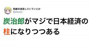 【100億越え】映画『鬼滅の刃』が日本の未来を救ってる件 11選