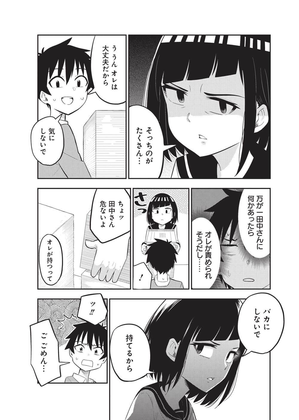 クラスメイトの田中さんはすごく怖い-4-2