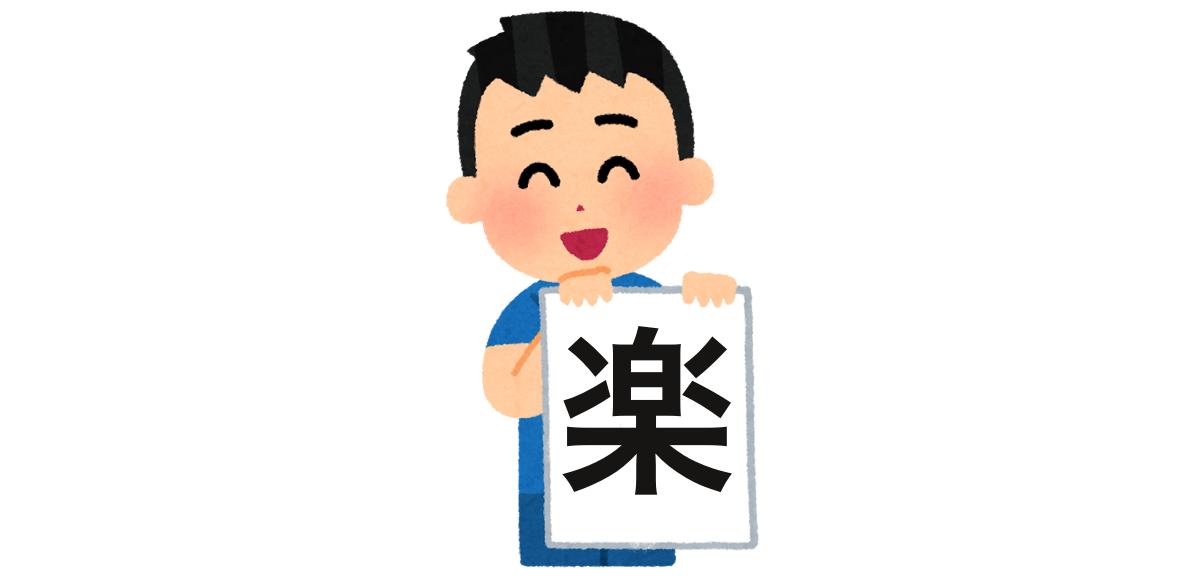 楓 漢字 心理テスト 楽