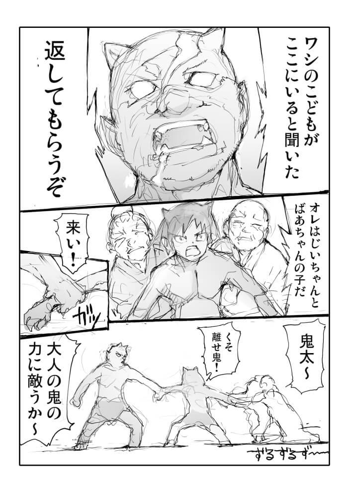 桃から生まれた鬼太郎。2-1