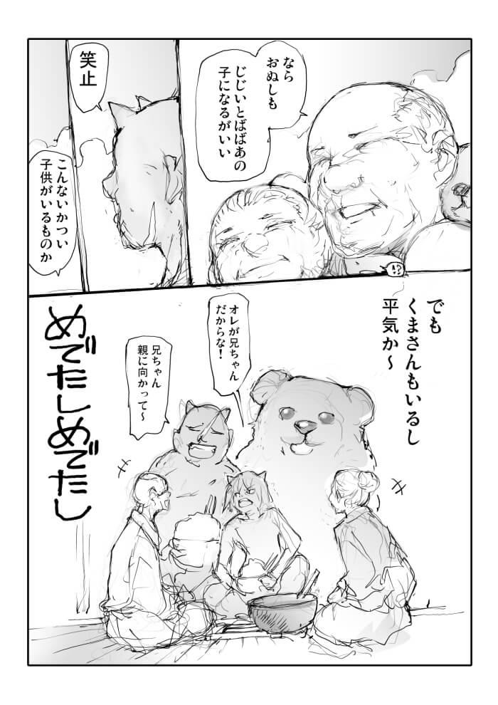 桃から生まれた鬼太郎。2-4