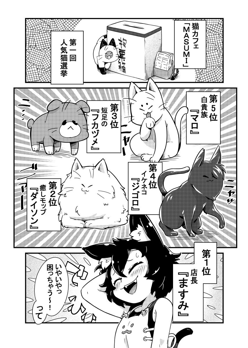 猫カフェの店長のお話3-1