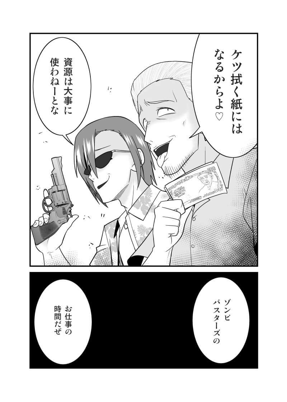 ゾンビバスターズ4-4