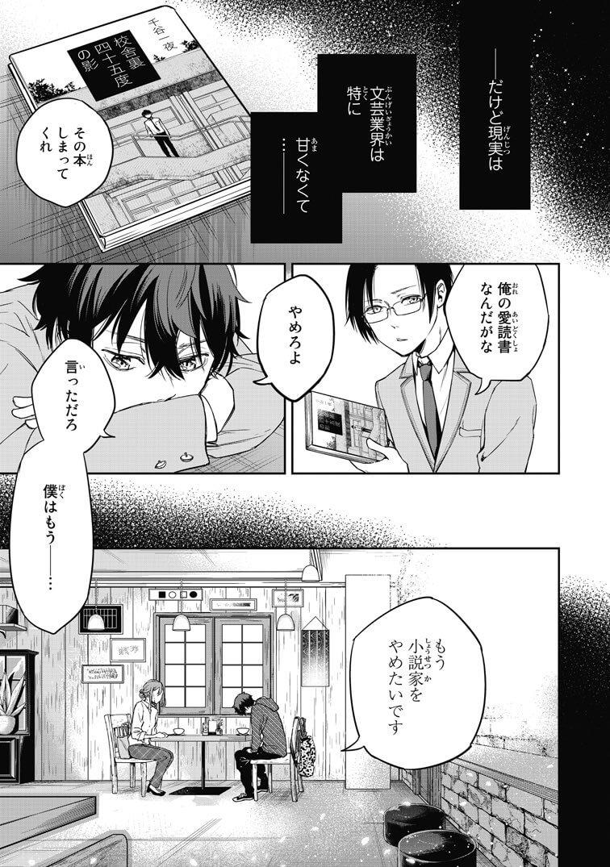 小説の神様4-2