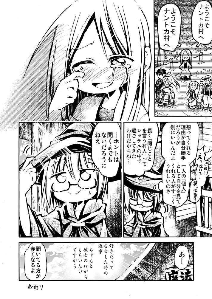 RPGでよくいる同じことしか言わない村人の漫画2-4