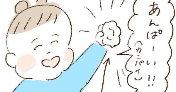 【子育て漫画】息子の「カンパイ」が汚い。