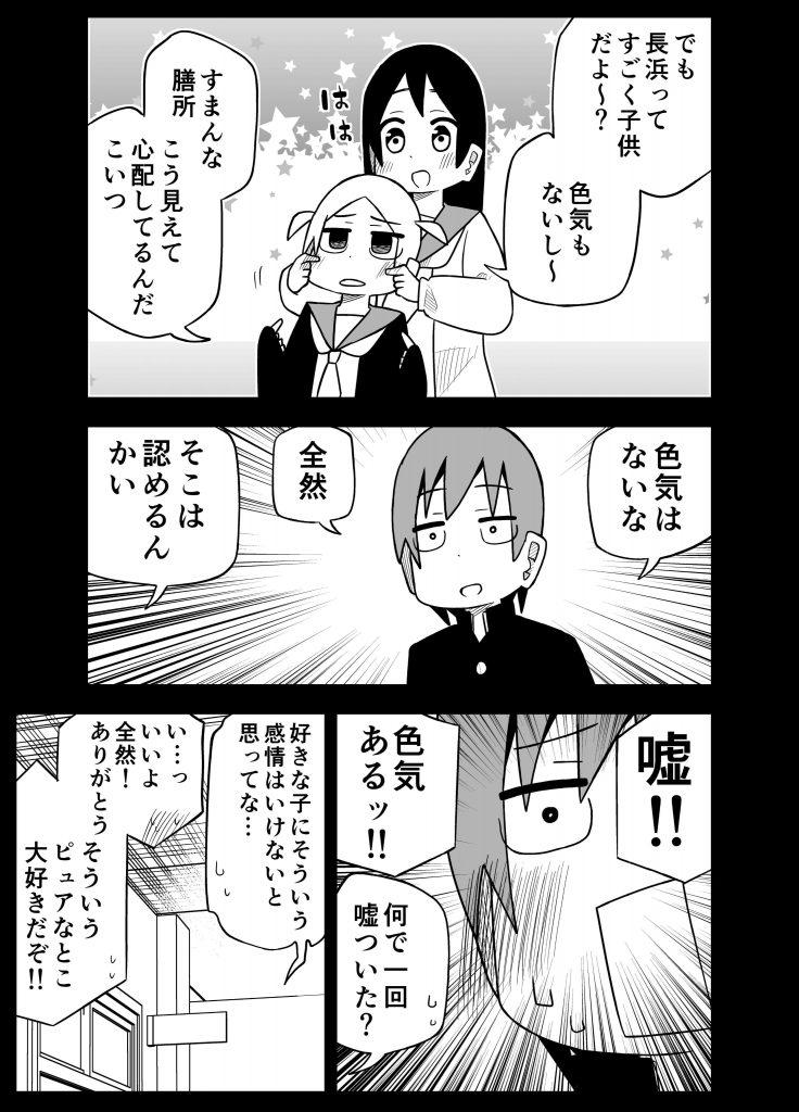 川村拓3-3