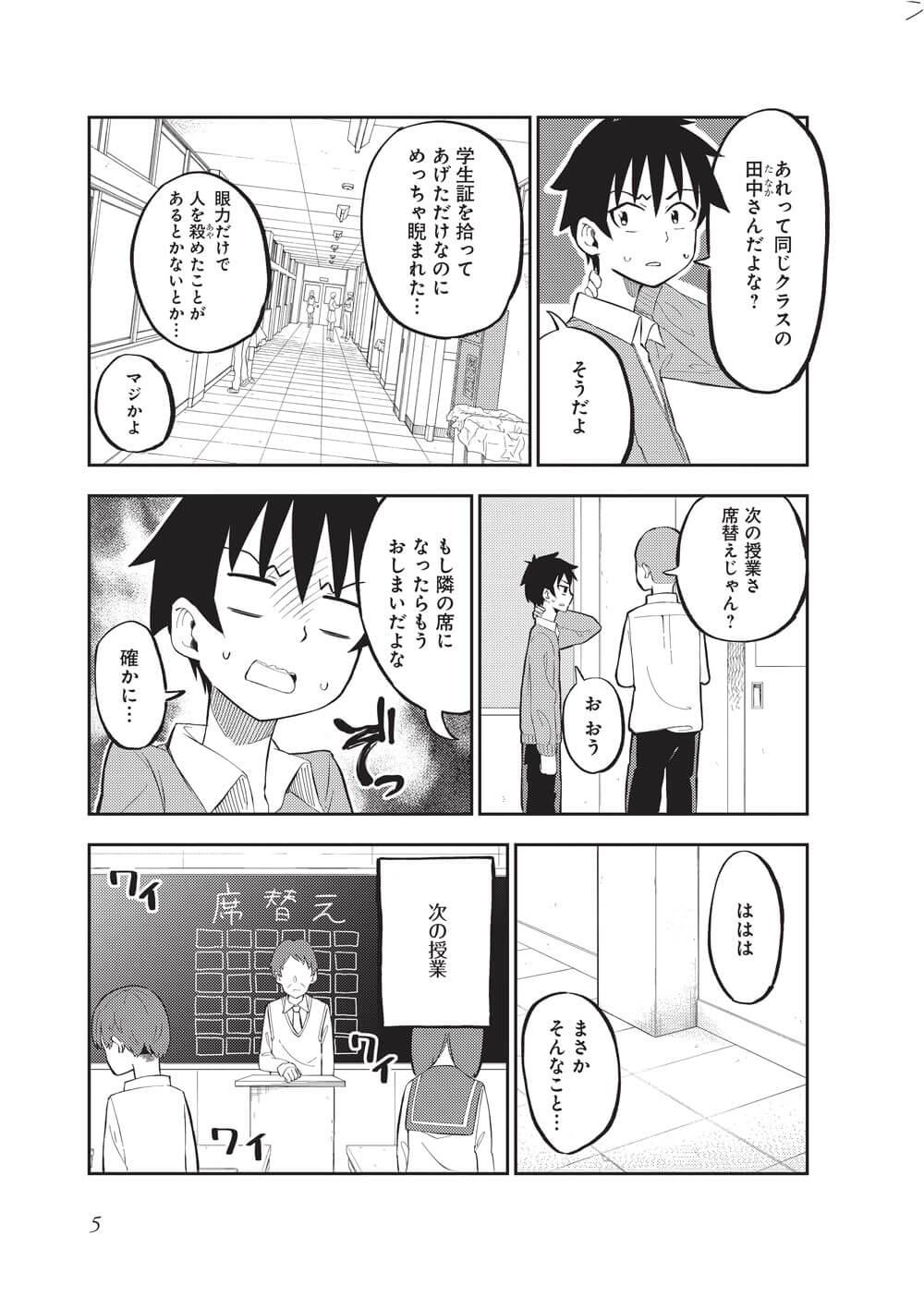 クラスメイトの田中さんはすごく怖い-1-3