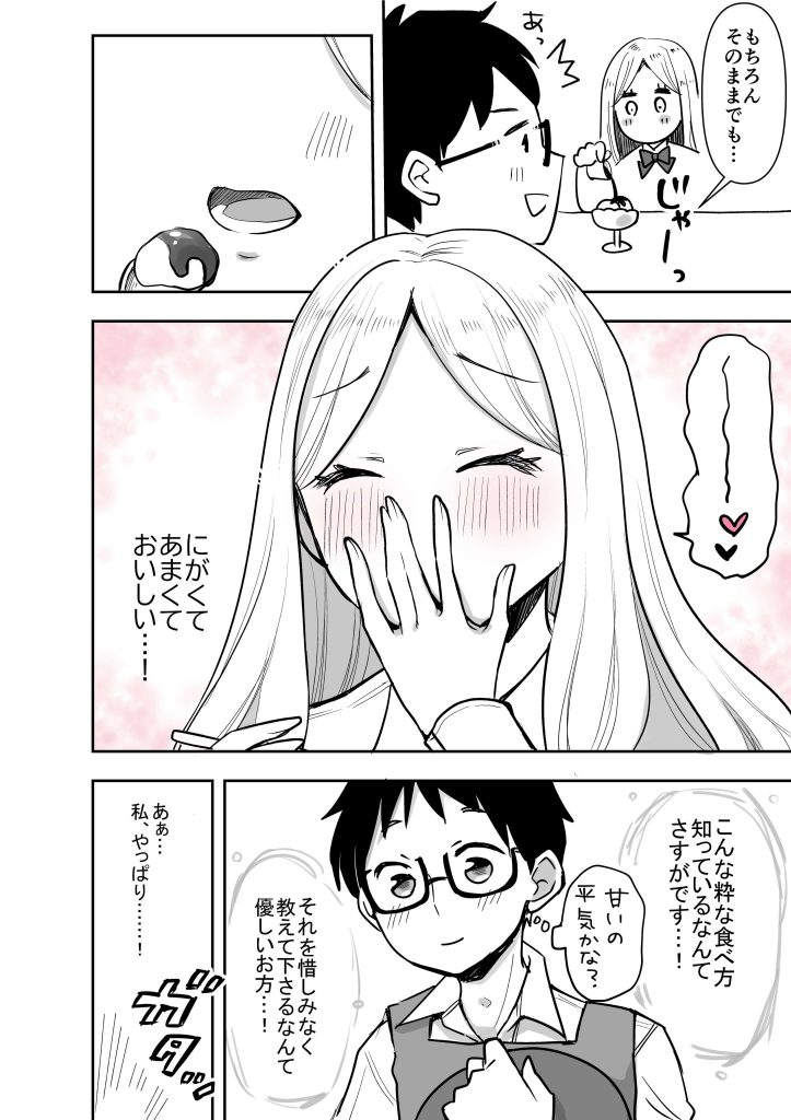 ネガティブガール音神(ねがみ)さん3-2