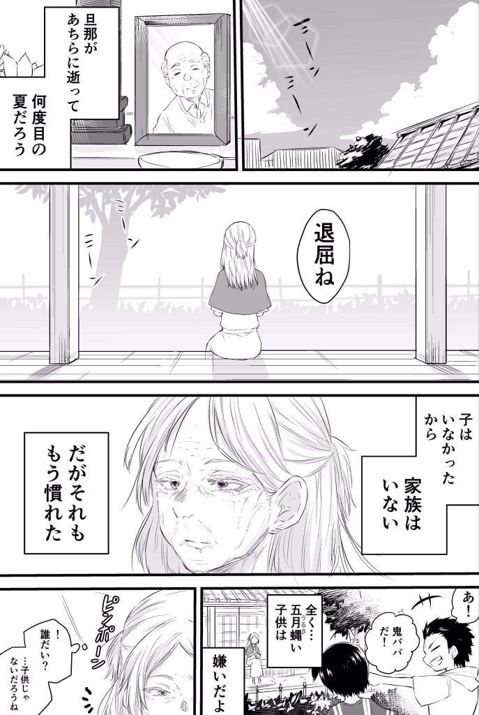 声がだせない少女01