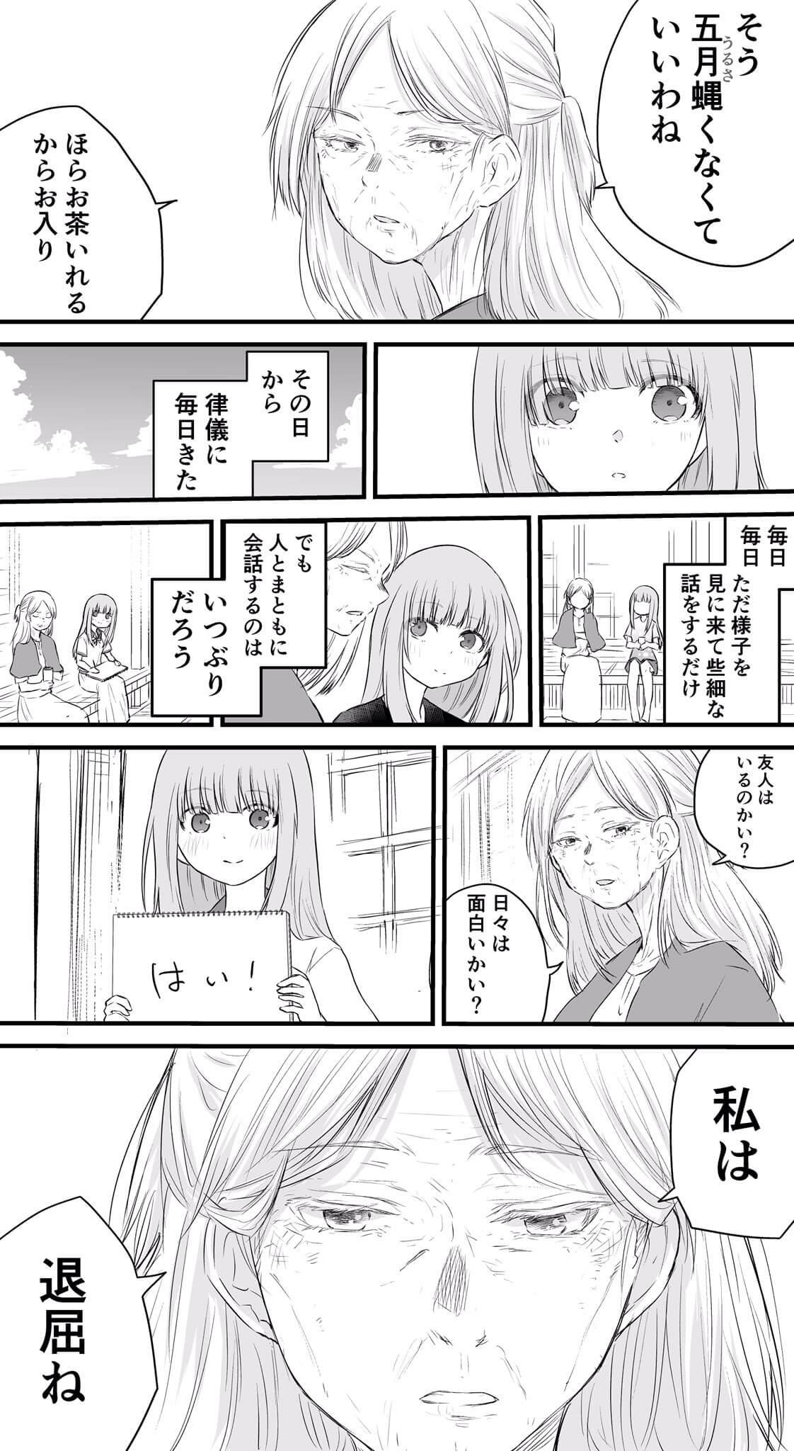 声がだせない少女03
