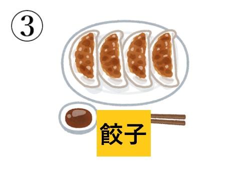 中華料理 キャラの濃さ 心理テスト 餃子