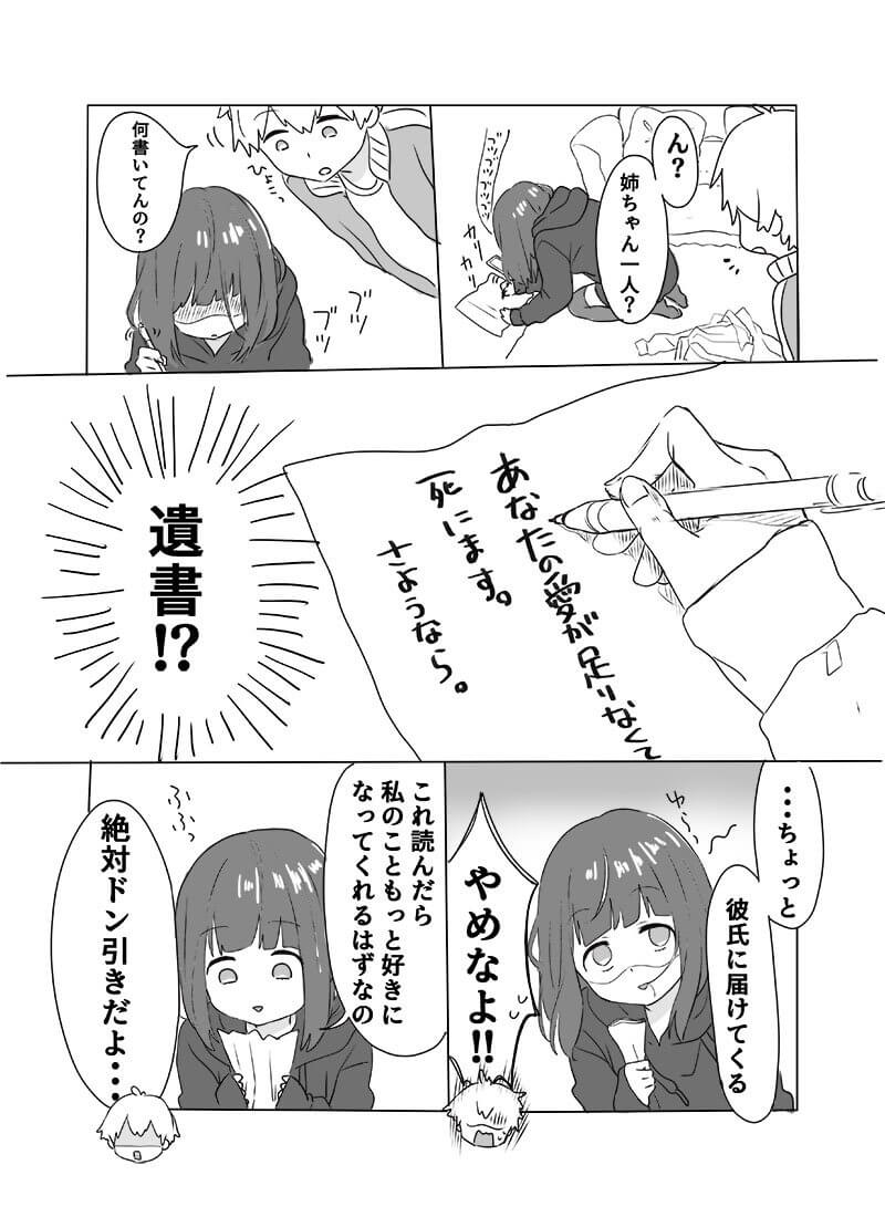 メンヘラ少女くるみちゃん1-3
