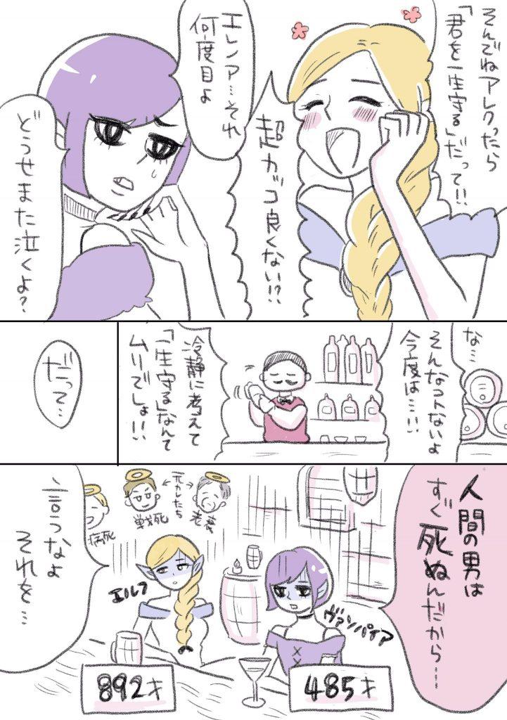 エルフとヴァンパイアの恋バナ1
