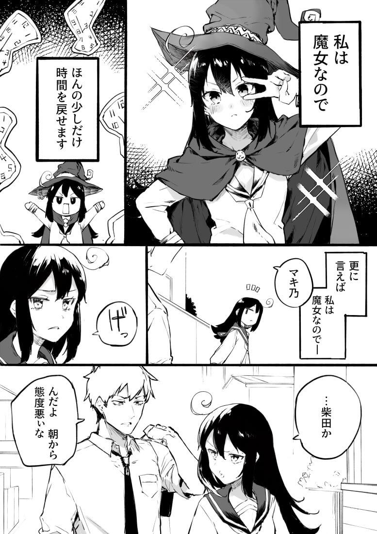 時戻しの魔女1-1