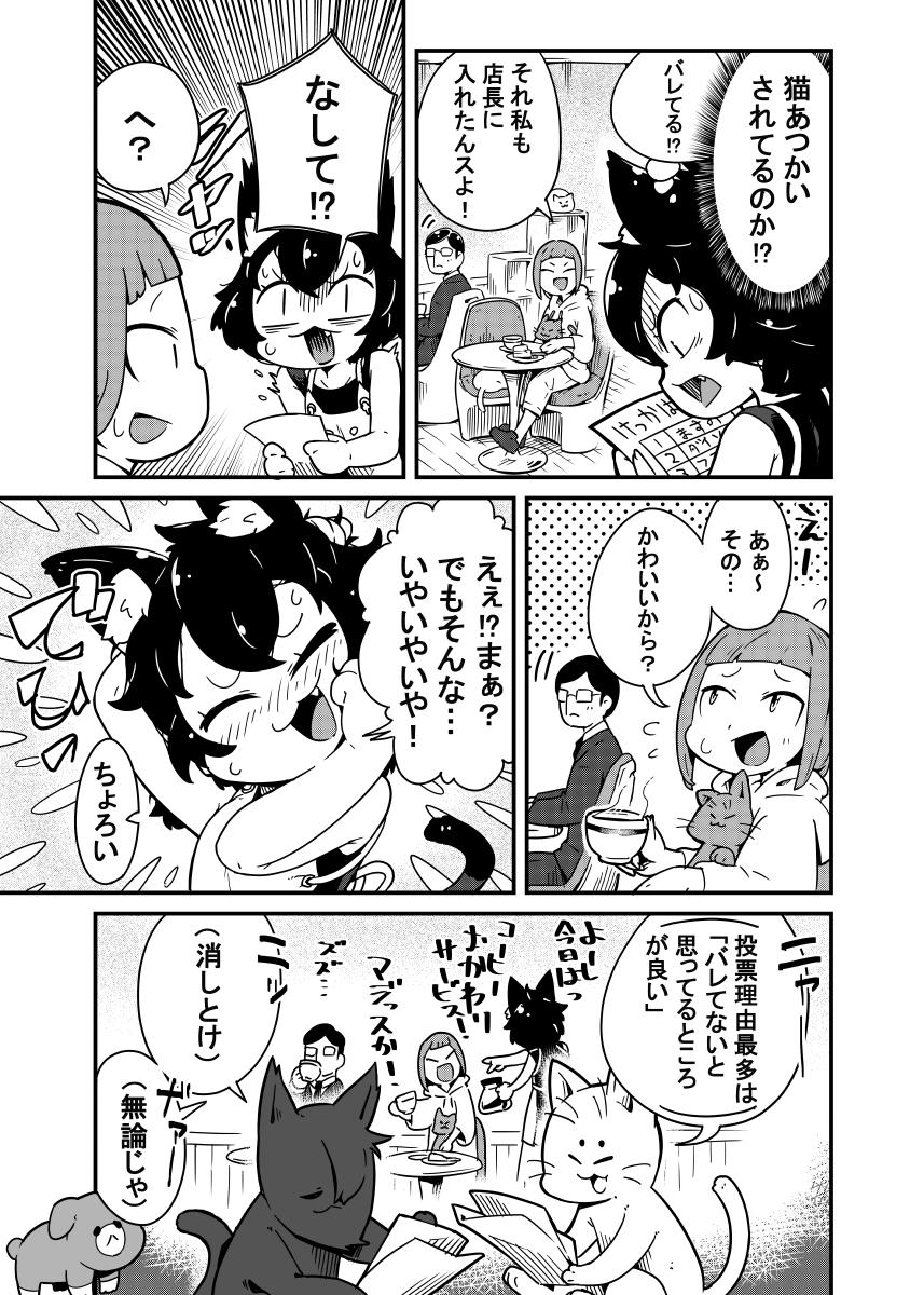 猫カフェの店長のお話3-2