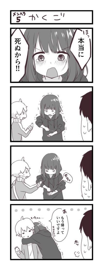 メンヘラ少女くるみちゃん2-4