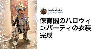 渋谷と比べて「子供のハロウィン事情」が平和すぎて笑顔になった 8選