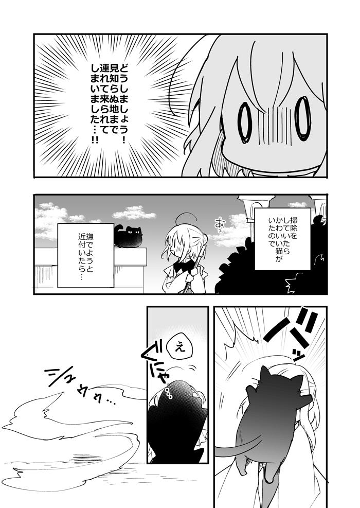 妖の王と巫女姫の話1-2
