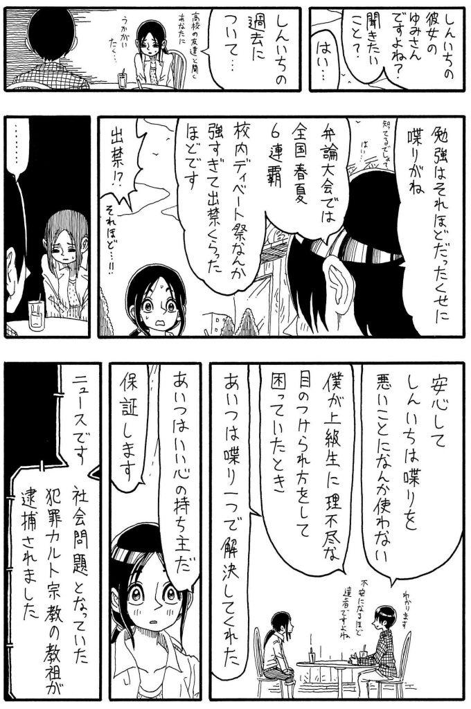 喋りの神03