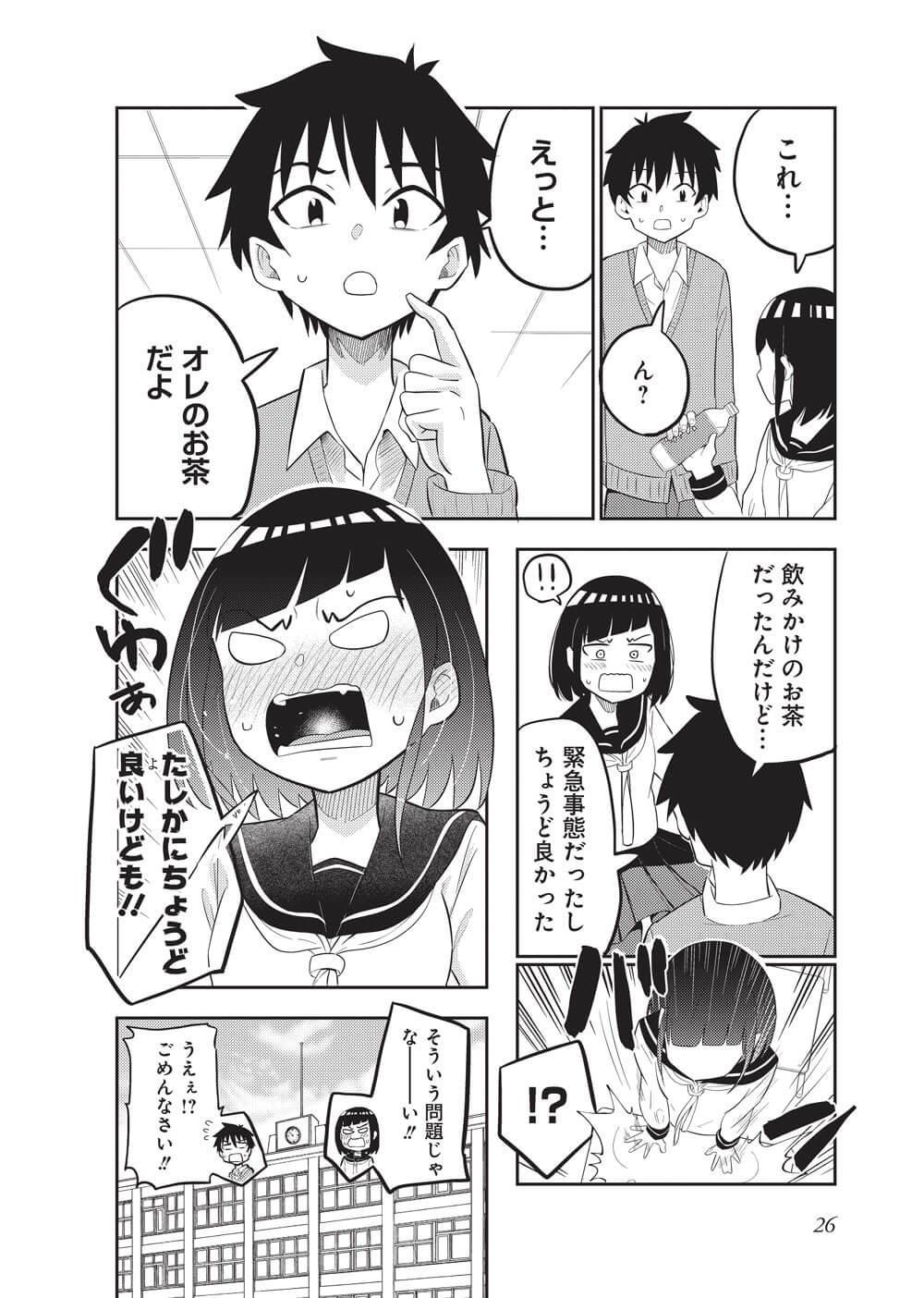クラスメイトの田中さんはすごく怖い-3-4