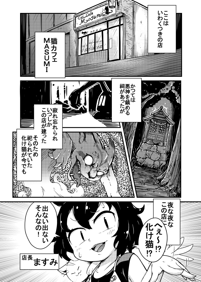 猫カフェの店長のお話1-1