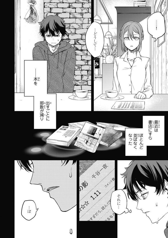 小説の神様4-3