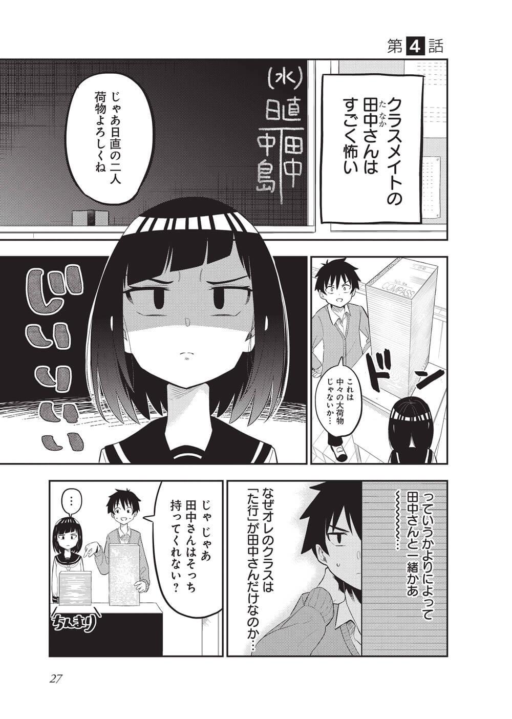 クラスメイトの田中さんはすごく怖い-4-1