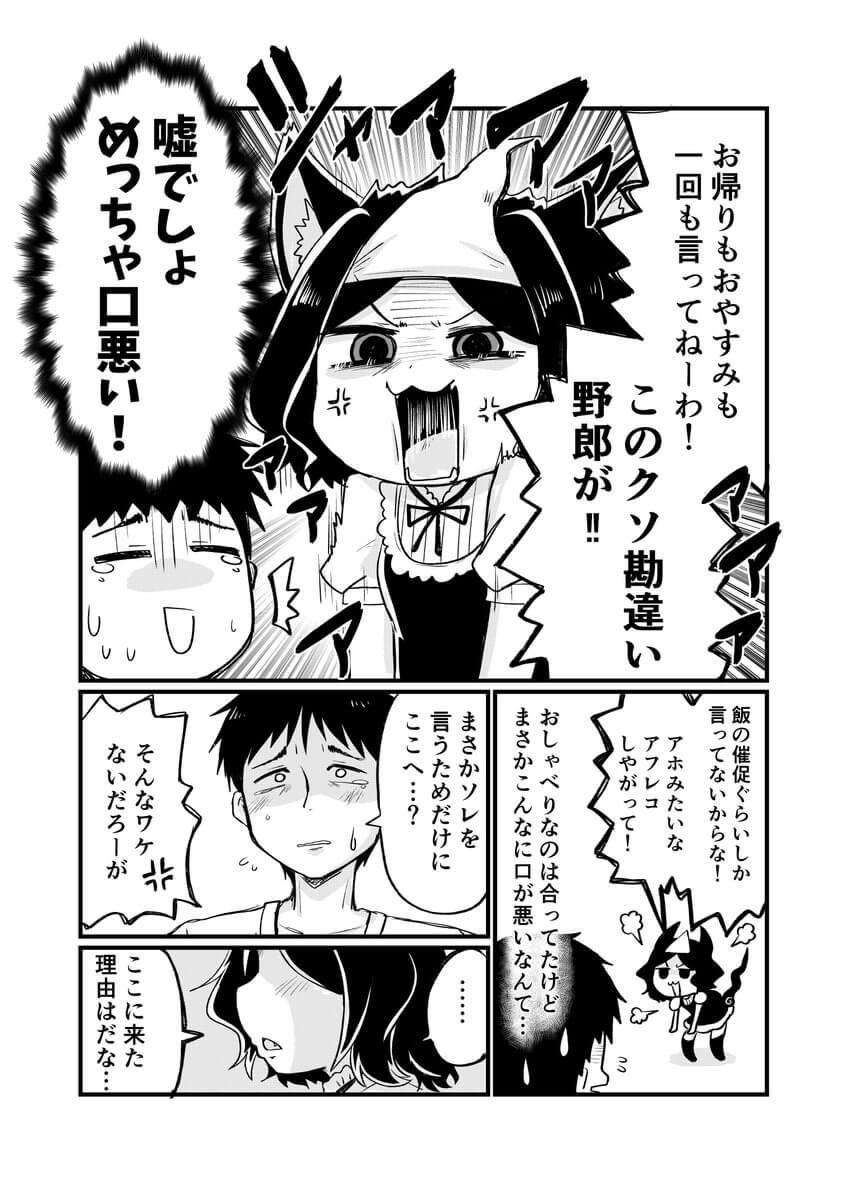 愛猫が幽霊になった1-3